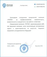 Изображение - Регистрация индивидуального предпринимателя (ип) в челябинске psyho_s
